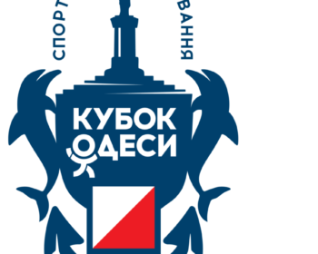 Odesa Cup 2019